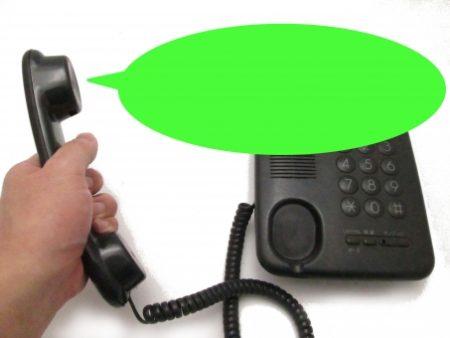 みつ葉グループの電話対応は