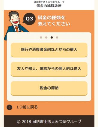 みつ葉相談フォーム3