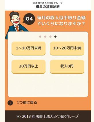 みつ葉相談フォーム4