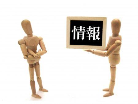 アーク東京の無料診断についての口コミ